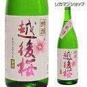 越後桜 特撰 純米酒 1800ml 1800ml 新潟県 越後桜酒造 日本酒 [長S] 母の日 父の日