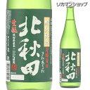 日本酒 純米