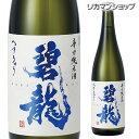 碧龍 辛口純米酒 720ml 石川県 福光屋 16% 純米酒...