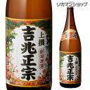 吉兆正宗 上撰 1800ml 1.8L 上撰酒 新潟県 加藤酒造 日本酒 [長S]