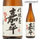 信濃屋嘉平 純米酒 1800ml 1.8L 長野県 遠藤酒造場 日本酒 長S