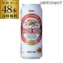 送料無料 キリン ラガー 500ml×48本(24本×2ケース販売)麒麟 生ビール 缶ビール 500 ...