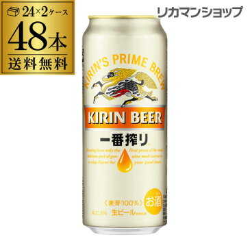 キャッシュレス5%還元対象品ビール 送料無料 キリン 一番搾り 生 500ml×48本 麒麟 生ビール 缶ビール 500缶 国産 2ケース販売 一番搾り生 [長S]