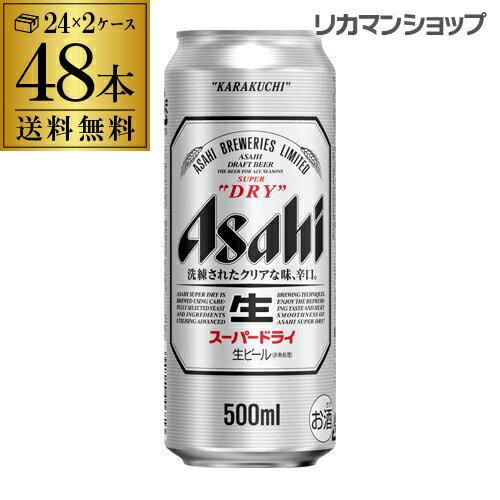 アサヒビールスーパードライ500ml缶48本2ケース48缶国産ロング缶他の商品と同梱不可長S母の日父の日