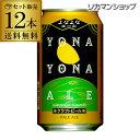 よなよなエール350ml 缶×12本ヤッホーブルーイング【1...
