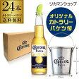 コロナ・エキストラ 355ml瓶 24本(6本×4セット) カトラリーバケツ(4個)付きセット【BOX入】メキシコ ビール エクストラ 輸入ビール 海外ビール 長S