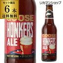 最大550円クーポン配布 送料無料 グース ホンカーズエール グースアイランド 355ml 瓶×6本 アメリカ 輸入ビール 海外ビール GOOSE ISLAND HONKERS ALE 長S