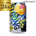 【氷結】【強レモン】キリン 氷結 ストロングシチリア産レモン...