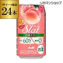 【アサヒ】アサヒ Slat すらっと白桃サワー350ml缶×1ケース(24缶) Asahi チューハイ サワー 長S お歳暮 御歳暮