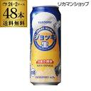 送料無料 サントリー ジョッキ生 500ml×48本新ジャンル 第3の生 ビールテイスト 500缶 国産 2ケース販売...