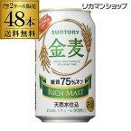サントリー 金麦オフ 350ml×48缶 2ケース 第三のビール 送料無料 ビール 国産 日本 GLY