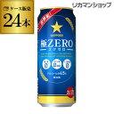 サッポロ 極ゼロ 500ml×24本発泡酒 ビールテイスト 500缶 国産 1ケース販売 缶 札幌 長S
