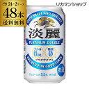 キリン 麒麟 淡麗 プラチナダブル 350ml×48缶送料無料【ケース...