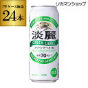 キリン 淡麗 生 グリーンラベル 糖質70%オフ 500ml×24本 送料無料1本当たり193.2円 ...