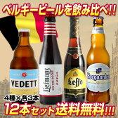 ベルギービール12本セット4種×各3本12本セット【第13弾】【送料無料】 瓶 ギフト 詰め合わせ 飲み比べ 長S