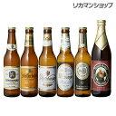 ドイツビール 飲み比べ6本セット海外ビール 輸入ビール 外国ビール 飲...