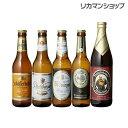 ドイツビール 飲み比べ5本セット海外ビール 輸入ビール 外国ビール 飲...