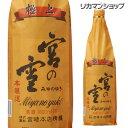 宮の雪 極上 本醸造 1.8L 日本酒 1800ml 一升 [長S]