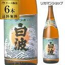 さつま白波 白麹芋焼酎 25度 1.8L×6本鹿児島県 薩摩酒造【1.8L瓶】【6本販売】【送料無料】[1800ml][長S]
