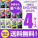 【最安値に挑戦!】1缶あたり117円★新商品が早い!サントリ...