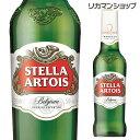 ステラ・アルトワ 330ml 正規品 瓶 ベルギービール:ピルスナー[ステラアルトワ][ベルギー][長S]
