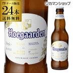 賞味期限2019年10月21日のため訳あり大特価ヒューガルデン・ホワイト330ml×24本 瓶【ケース】【送料無料】[正規品][輸入ビール][海外ビール][ベルギー][Hoegaarden White][ヒューガルデンホワイト][長S]