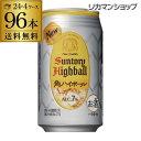 送料無料 角 通常 サントリー 角ハイボール缶350ml缶×4ケース(96缶)