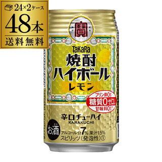 タカラ焼酎ハイボールレモン