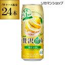 9/25限定 全品P2倍アサヒ 贅沢搾り レモン 500ml