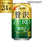(全品P2倍 2/25限定)あす楽 時間指定不可 アサヒ クリアアサヒ 贅沢ゼロ 350ml×24缶 送料無料 ケース 新ジャンル 第三のビール 国産 日本 24本 RSL