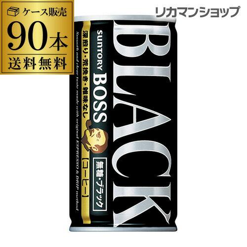 BOSS(ボス)無糖ブラック 185ml 90本