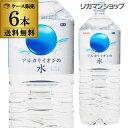 (全品P3倍 4/10限定)あす楽時間指定不可 アルカリイオンの水 2000ml 6本 送料無料 天然水 水 2L キリン...