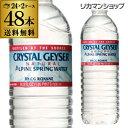 クリスタルガイザー 500ml 48本 送料無料 2ケースミネラルウォーター 水 ペットボトル 長S
