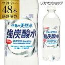 【代引き決済不可】サンガリア 伊賀の天然水 強炭酸水 500ml 48本 送料無料 2ケース PET ペットボトル スパークリング HTC