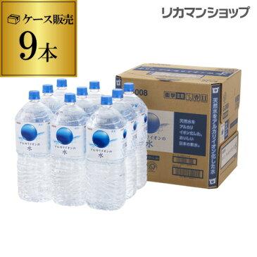 送料無料 アルカリイオンの水 2L 9本入 天然水 2000ml キリン アルカリイオン水 軟水 ミネラルウォーター 長S