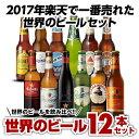 【8/16以降発送予定】お中元 送料無料 世界のビールを飲み比べ♪人気の海外ビール12本セット【62...