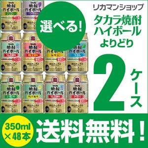 チューハイ 送料無料 詰め合わせ お好きな タカラ 焼酎ハイボール よりどり選べる2ケース(48缶)他と同梱不可 48本(24本×2) サワー 缶チューハイ takara 長S 宝 シークァーサー