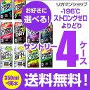 【最安値に挑戦!】1缶あたり117円★新商品が早い! サント...