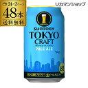 送料無料 サントリー 東京クラフト ペール エール 350ml×2ケース 48缶 ビール 国産 クラフトビール 缶ビール TOKYO CRAFT クラフトセレクト 長S likaman_TCR