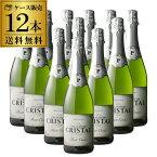 【2/5以降発送】送料無料 パラシオ デ クリスタル ブリュット 12本 スペイン スパークリングワイン 辛口 白泡 長S