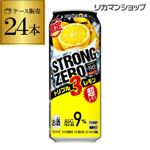サントリー -196℃ ストロングゼロ トリプルレモン 期間限定 500ml×24本(1ケース) SUNTORY STRONG チューハイ サワー 限定 196 レモン トリプル 長S