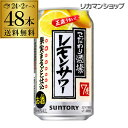 (全品P2倍 11/20限定)サントリー こだわり酒場の レモンサワー 350ml缶×48本 送料無料 チューハイ サワー レモン [レモンサワー][スコスコ][スイスイ] RSL [ARI]・・・