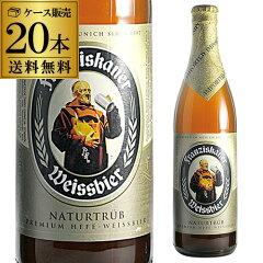 フランチスカーナーヘフェ ヴァイスビア ゴールド500ml 瓶×20本【ケース20本】【送料無…