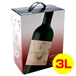 インドミタ・カベルネソーヴィニヨン コスタヴェラ ボックス 赤ワイン