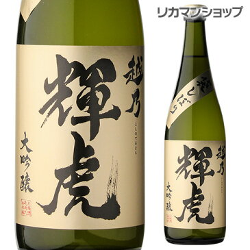 越乃輝虎 大吟醸 袋しぼり 720ml 日本酒 清酒 四合瓶 4合瓶 飲み比べ [長S]