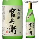 官兵衛 大吟醸 720ml日本酒 清酒 大吟醸 四合瓶 4合...