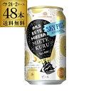 サッポロ ビール Innovative Brewer SKY PILS スカイピルス クラフトビール350ml 缶×48本(24本×2ケース販売) 送料無料 1本あたり203円(税別) 長S