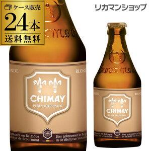 シメイゴールドトラピストビール330ml瓶×24本[輸入ビール][ベルギー][ビール][トラピスト]【YDKG-k】【ky】