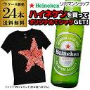 【今だけ★Tシャツ付き】【送料無料で最安値挑戦】ハイネケン ロングネックボトル330ml瓶×24本Heineken Lagar Beer【ケース】【送料無料】[キリン][ライセンス][海外ビール][オランダ][長S]