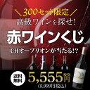 【送料無料】高級ワインを探せ! 赤ワインくじ 第9弾!CHオーブリオン15が当たるかも!?【先着300セット】[パーカー 100点][アンヌ グロ][ボルドー][ブルゴーニュ][ローヌ][カリフォルニア][赤ワイン福袋]